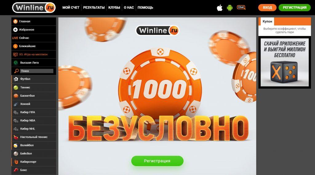 Winline букмекерская контора официальный мобильная