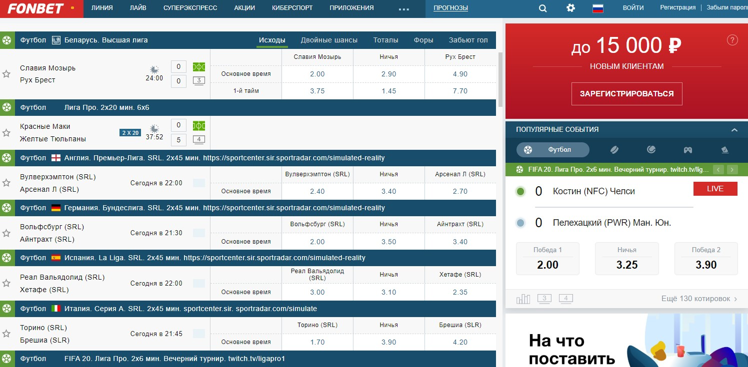 Фонбет букмекерская контора онлайн ставки на спорт ставок